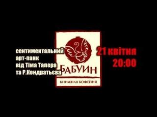ТИМ ТАЛЕР + РОМАН КОНДРАТЬЕВ, сентиментальный арт-панк