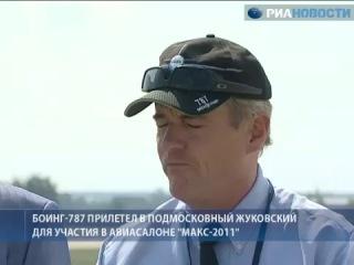 Боинг-787 Dreamliner прибыл в Россию для участия в