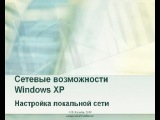 Сетевые возможности Windows XP. Настройка локальной сети