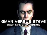 Gman против Стива - Эпизод 2 (Half-Life 2 Машинима)