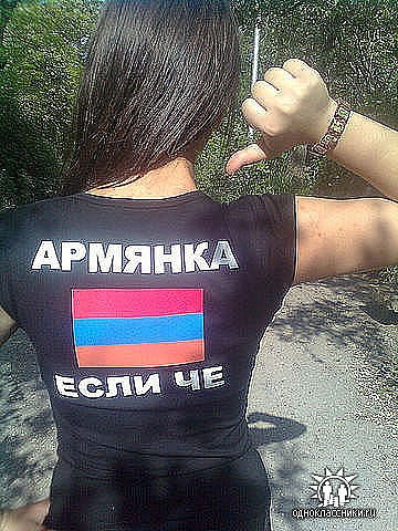 армянки любят русских про армяшек видео красном обтягивающем