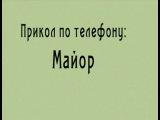 Прикол по телефону: Майор (Техно-пранк фразами Олега)