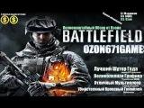 Обзор Battlefield3 от Озона