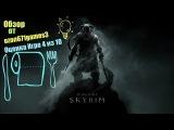 Обзор Elder Scrolls V Skyrim от Озона