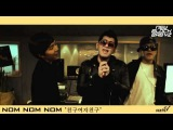 NOM NOM NOM - My Friend's Girlfriend (MVHD)