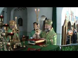 Трисвятое. Совершает Божественную литургию Митрополит Адриан в сослужение духовенства Богородской епархии УПЦ КП