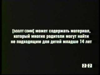 2х2 Заставка начало Эдалт Свим (2007) (замена есть)