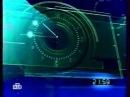 Часы НТВ 2001 - 2003