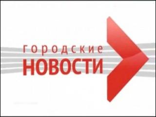 Новости на канале Мой Город от 05.08.2011
