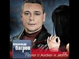Александр Багров - Моя женщина