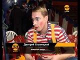 Цирк Романа Коробко снова в Ельце!
