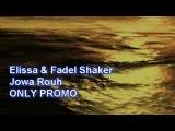 Elissa and Fadel Shaker NEW SONG JOWA  ROUH 2009 SUBTITLES SPANISH AND ENGLISH ملكة اليسا