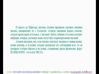 НА САЙТЕ   ucmopuu-siddha.ru   ПРЕДСТАВЛЕН КУРС НУМЕРОЛОГИЯ И БИЗНЕС