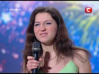 Х-фактор Нина Зубко - смешная девушка))))
