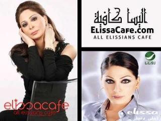 Elissa - Bein Il Ein اليسا بين العين