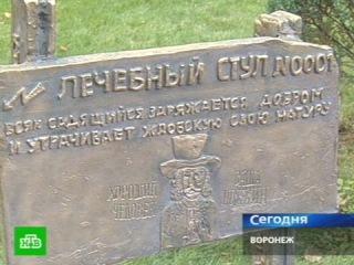В Воронеже избавляют от жлобства и жадности | Новости телекомпании НТВ