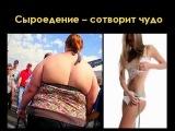 Как набрать вес на сыроедении