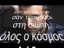 Giannis Ploutarxos - Mesa stou xronou ton kathrefti