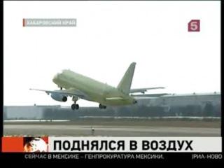 Первый полёт первого серийного пассажирского самолёта Сухой СуперДжет-100