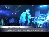 День рождения ГУФА(ОУ-74  & Guf-Клуб