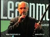 Кирилл Рыбаков LearnMusic 5/8 300 лет кларнета - блокфлейта
