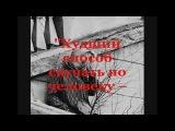 Я тебя люблю не за то , кто ты, а за то кто я , когда я рядом с тобой. Смотреть онлайн - Видео - bigmir)net