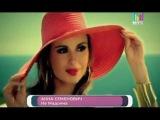[▷] Анна Семенович. Клип на песню «Не Мадонна».NEW 2011