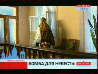 Анонс Бомба для невесты (НТМ, 01.07.2011)