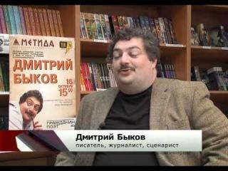 #193 Интервью. Дмитрий Быков