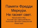 Памяти Фредди Меркьюри. Не гаснет свет.