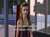 Топ модель по русски 1 серия 2 сезон The sims 3