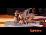 Элвин и бурундуки - believe(поют лучше чем Билан)