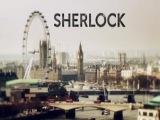 Шерлок Холмс BBC [Sherlock BBC]: 1-я серия