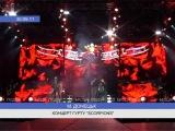 Концерт группы Scorpions в Донецке