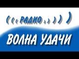 Радио Волна Удачи (часть 3-я из 4-х)