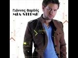 Giannis Vardis - Mia Stigmi