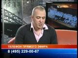 Владимир Кисаров - Шире Округ