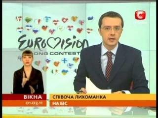 Репортаж СТБ о скандале на Евровидении (01.03.11)