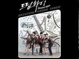 2PM Taecyeon Nichkhun - My Valentine DREAM HIGH OST