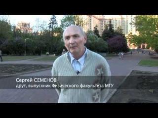 Юрий Нечипоренко. Физик и лирик (Ошеров Кирилл, 2011)