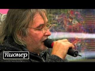 Пионерские чтения - 12. Февраль 2011. Андрей Орлов (Орлуша). Я умру 53 года назад