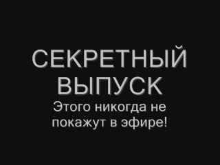 Убойной ночи : Секс каждый день, загадка происхождения Собчак и Бородиной и фанатские погромы