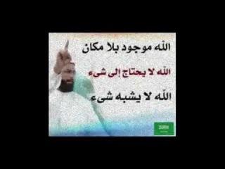 Аллах1 без места и не связан со временем