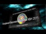 Полуфинал Кубка ЗЕЛ КВН, Штуттгарт 1.10.2011