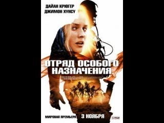 Отряд особого назначения. Русский трейлер FTR '2011'. HD