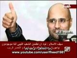 SAIF AL ISLAM ON RADIO