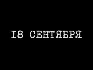 Трейлер к фильму Льва Гришина и Марты Антоничевой