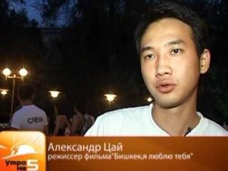 Сюжет 5-го канала про фильм