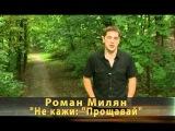 Вечірній простір - Молоді вірші(Роман Милян)