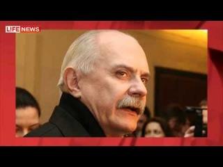 Никита Михалков ответил матом на вопрос о мигалке